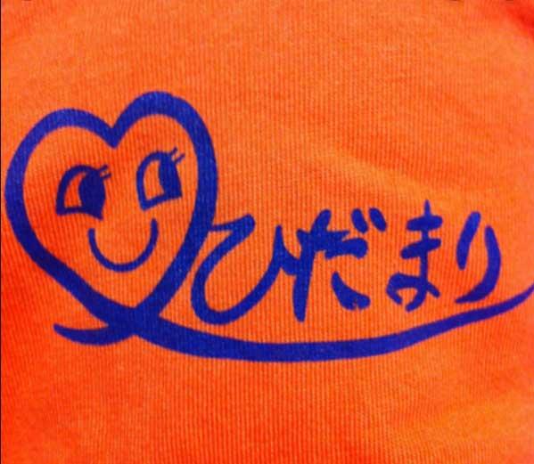 メンタルヘルスボランティア 金沢ひだまりの会 ロゴ画像
