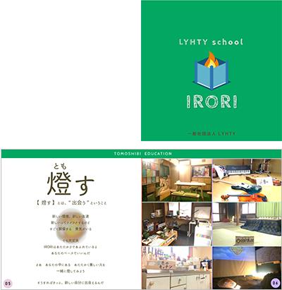 LYHTY school IRORI (リュフトスクール イロリ)パンフレットの画像