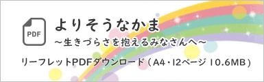 「よりそうなかま~生きづらさを抱えるみなさんへ~」リーフレットPDFダウンロード(A4 12ページ 10.6MB)